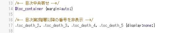 コード追加後のcss