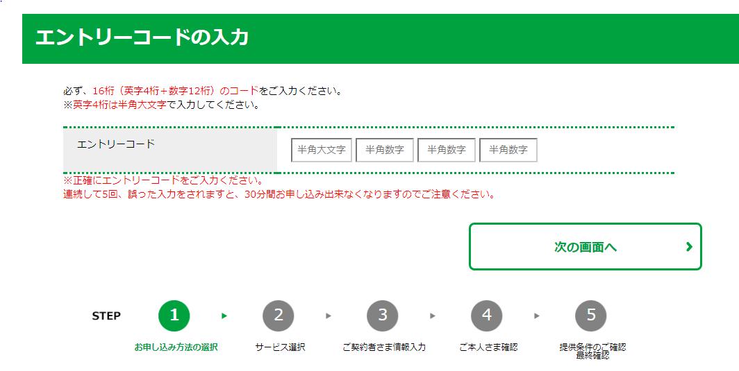 entercode_input