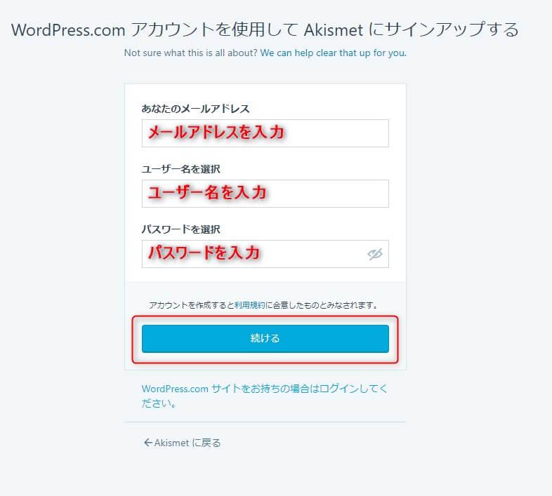 Akismetサインアップ(日本語)