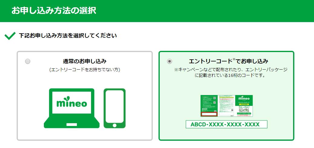 mineo申し込み選択ページ