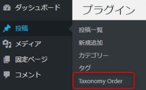 category-order and-taxonomy-terms-order投稿メニューに追加