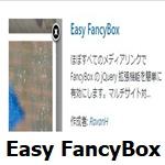 easy-fancyboxアイキャッチ画像