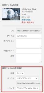 easyfancybox添付ファイル表示設定