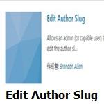 edit-author-slugアイキャッチ画像