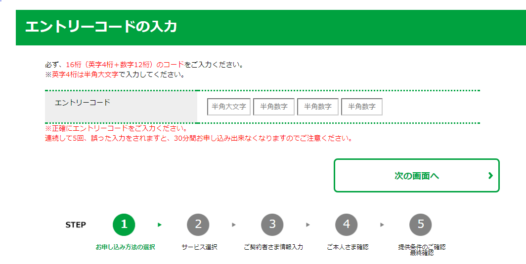 mineoエントリーコード入力画面