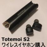 totemoi-s2アイキャッチ画像