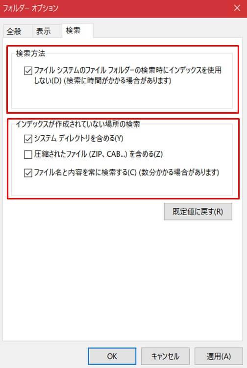 フォルダーオプション(windows10)