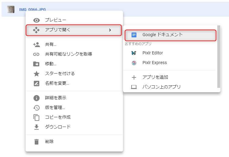 googleドライプOCR手順2
