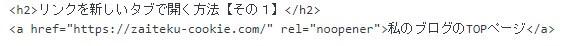リンク別タブ_ソースコード修正1