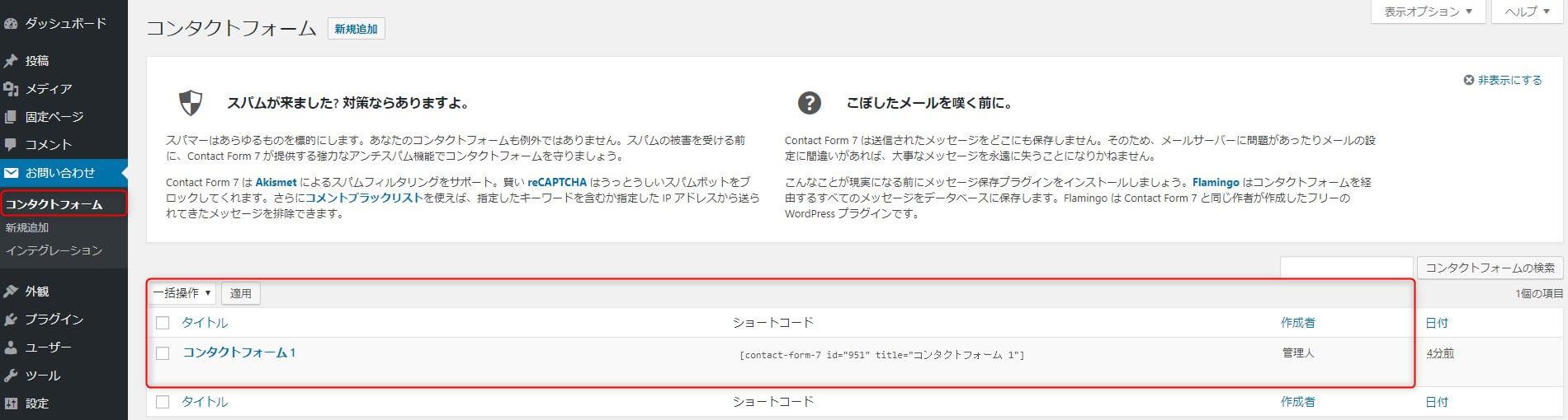 Contact Form 7インストール手順5