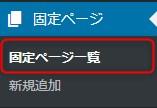 Contact Form 7インストール手順7