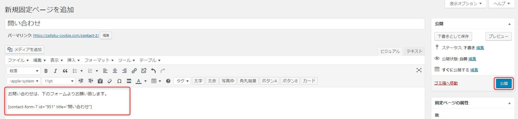 Contact Form 7インストール手順8