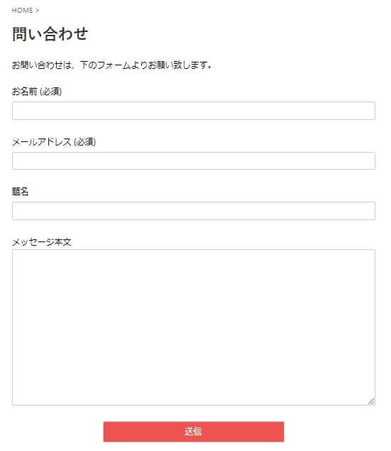 Contact Form 7インストール手順9