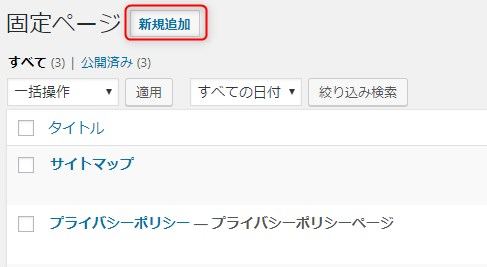 Contact Form 7インストール手順11