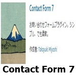Contact_Form_7アイキャッチ