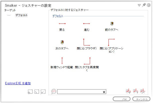 Smalker_configuration8