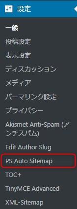 ps_auto_sitemapインストール手順4
