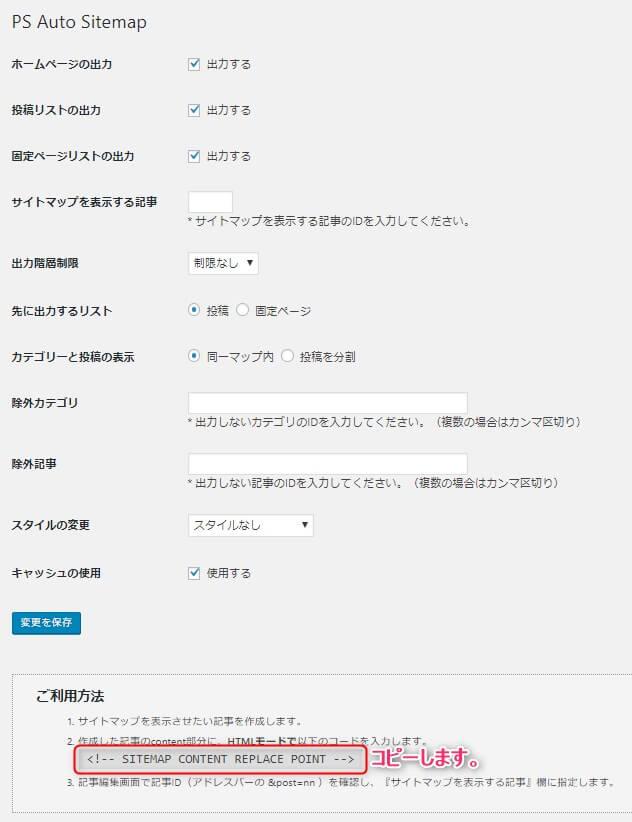 ps_auto_sitemapインストール手順5