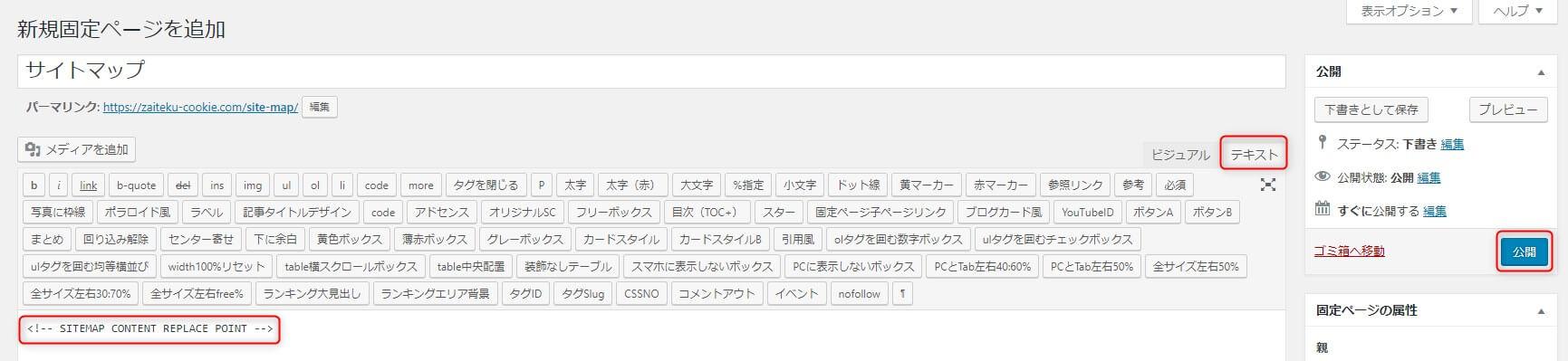 ps_auto_sitemapインストール手順7