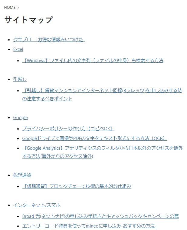 ps_auto_sitemapインストール手順12