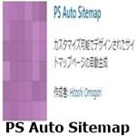 ps_auto_sitemapアイキャッチ