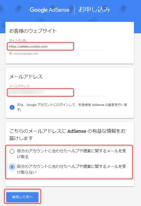 google_adsense_petition02