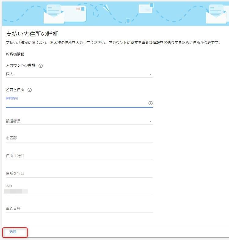 google_adsense_petition04