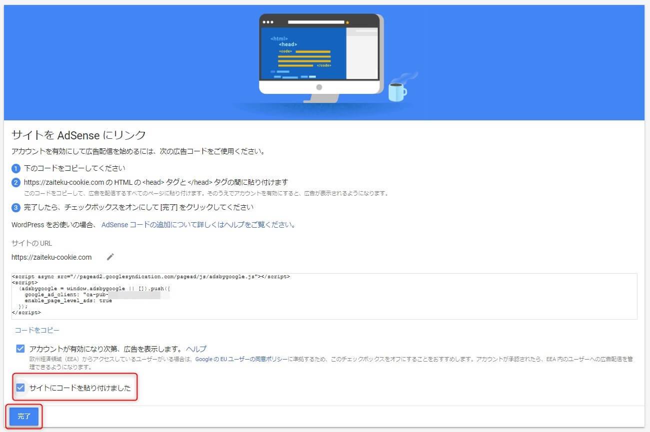 google_adsense_petition05