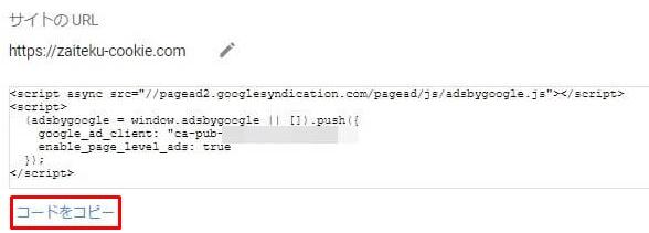 google_adsense_petition08