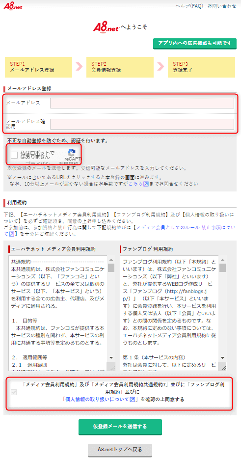 a8_net_initial_setting02