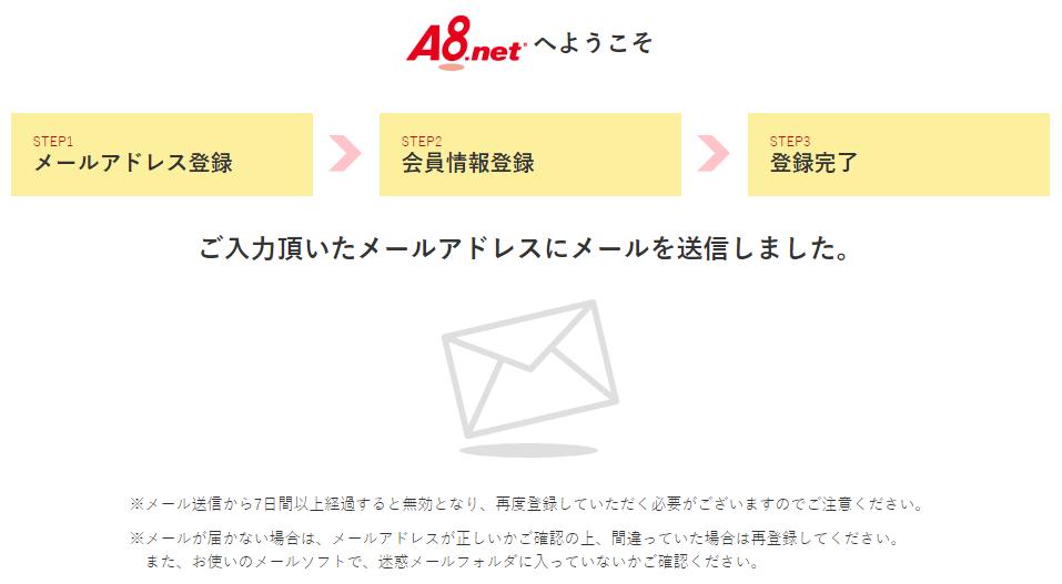 a8_net_initial_setting03