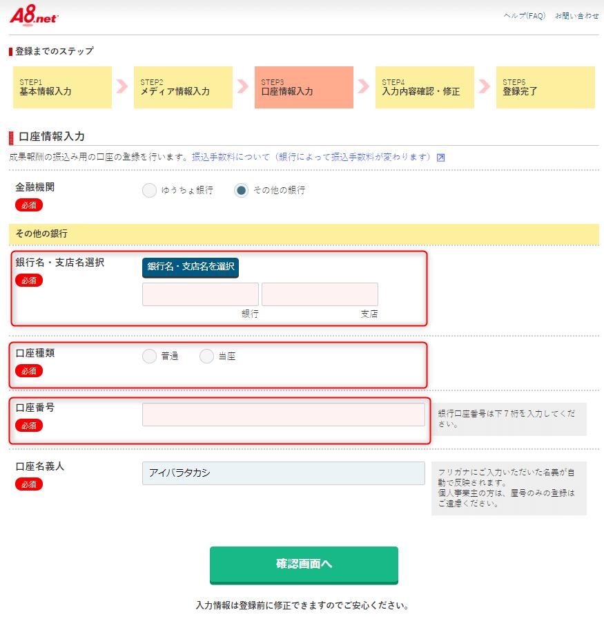 a8_net_initial_setting09