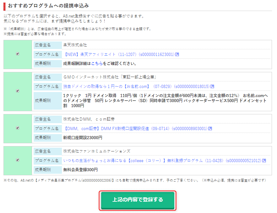 a8_net_initial_setting11
