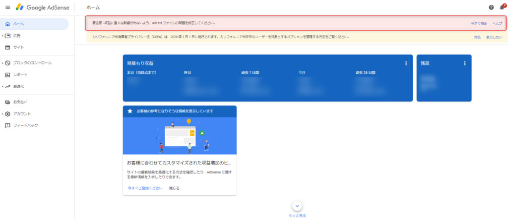AdSense アカウントにログイン