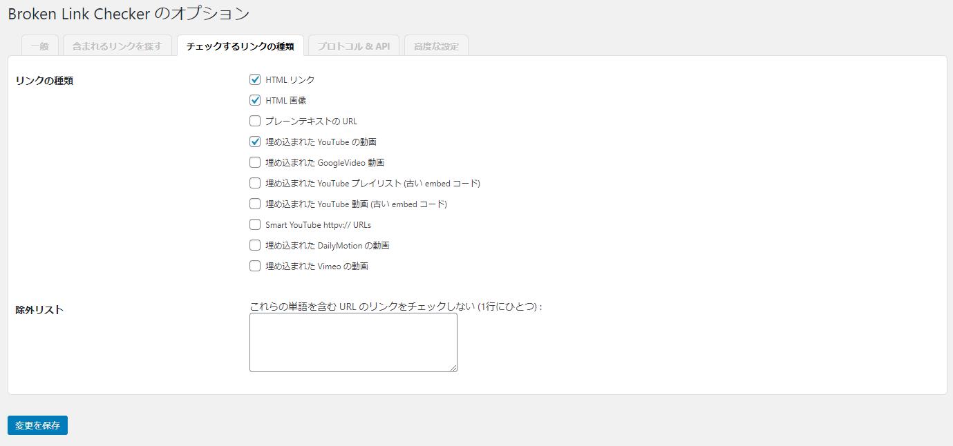 リンクチェック設定3