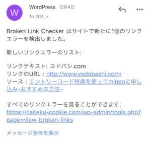 リンクチェック設定6
