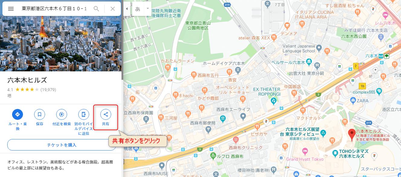 Google Map共有