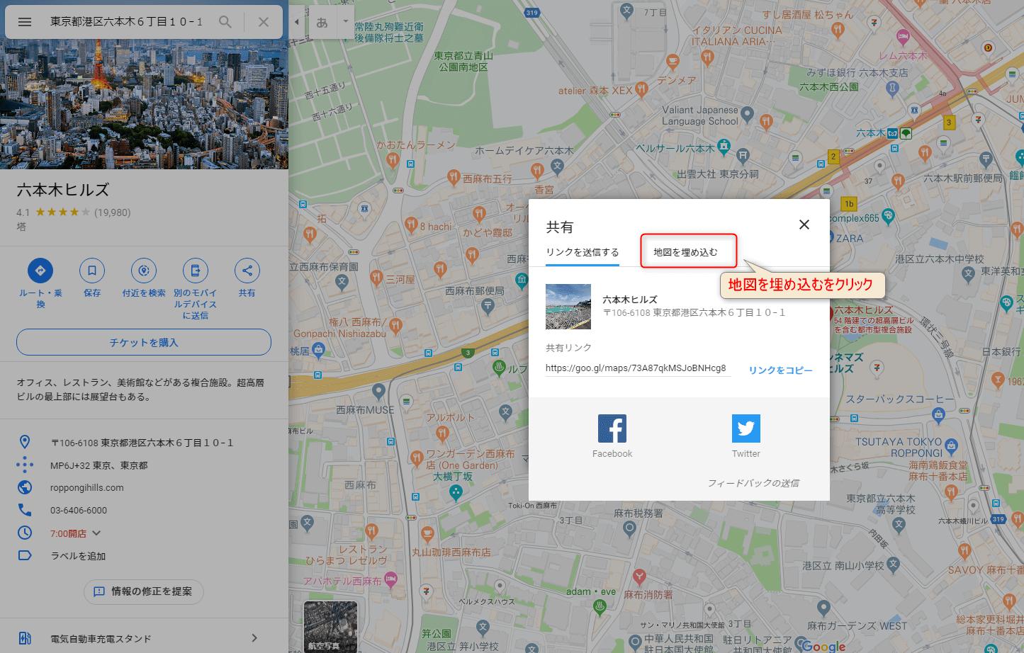 Google Map地図を埋め込み