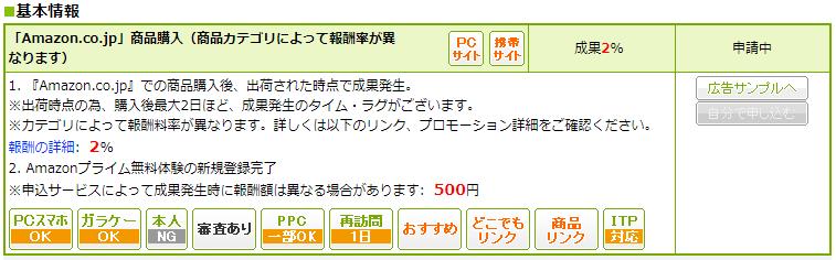 moshimo_shinsei
