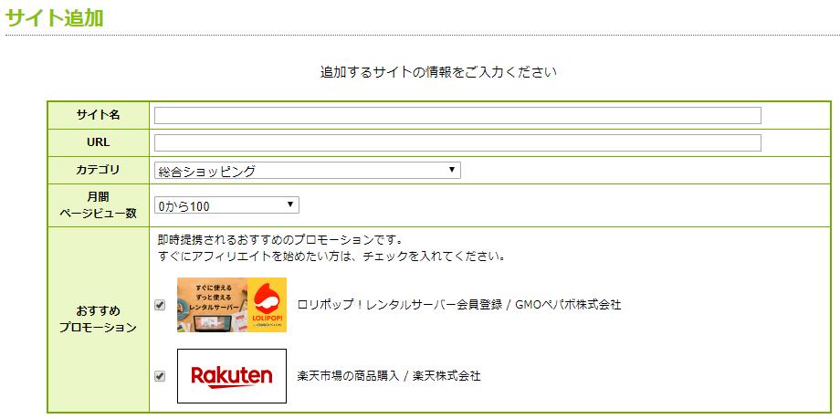moshimo_site_add01
