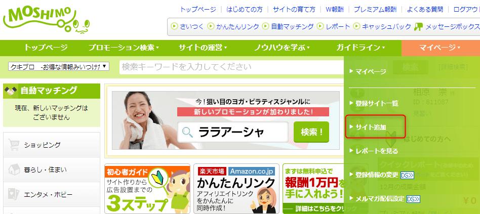 moshimo_site_add06