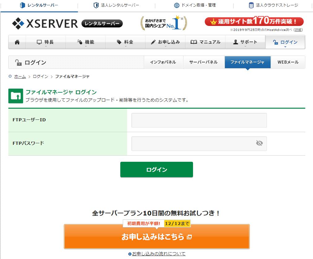 エックスサーバーのファイルマネージャにログイン