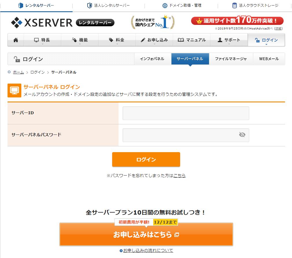 エックスサーバーサーバーパネルログイン