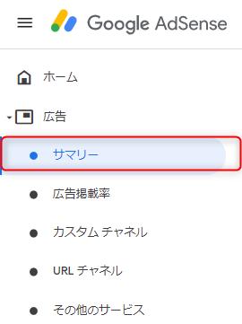 google_adsense_anchor_interstitial02