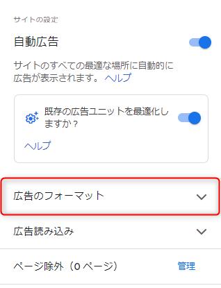 google_adsense_anchor_interstitial04