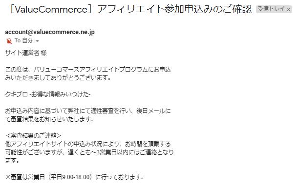 valuecommerce_initial_setting12