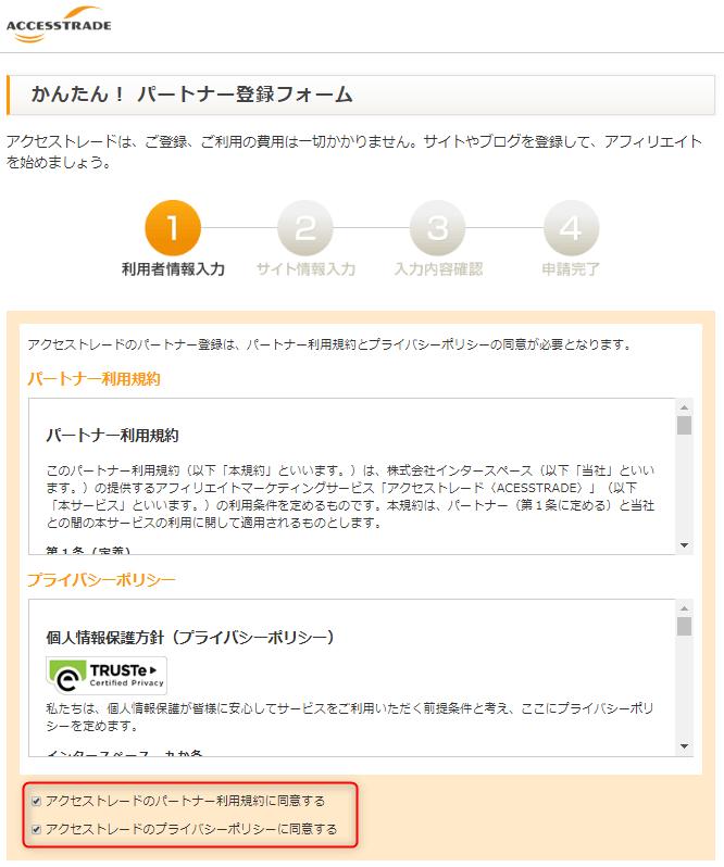 accesstrade_initial_setting02