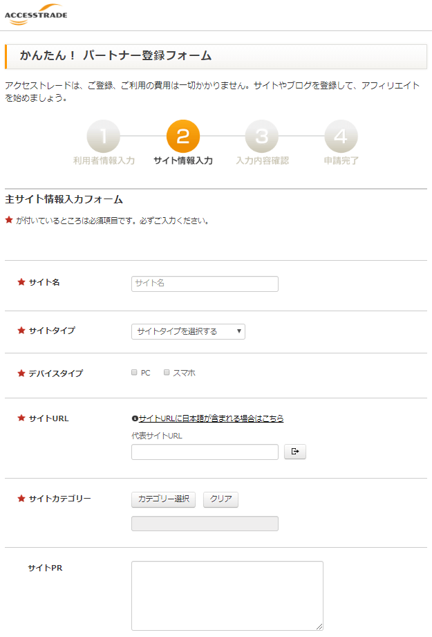 accesstrade_initial_setting05