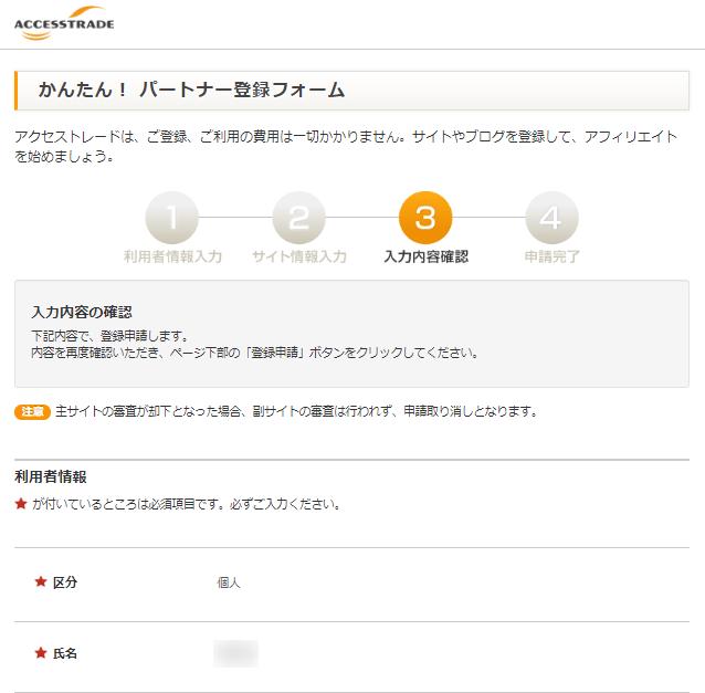 accesstrade_initial_setting07