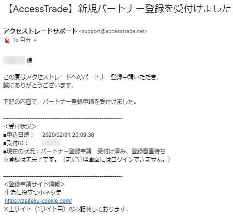 accesstrade_initial_setting09